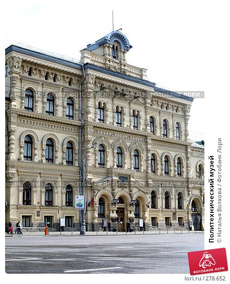 Политехнический музей, эксклюзивное фото № 278652, снято 9 мая 2008 г. (c) Наталья Волкова / Фотобанк Лори