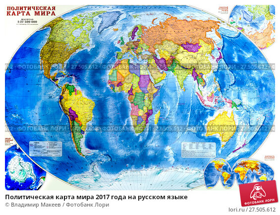 Politicheskaya Karta Mira 2017 Goda Na Russkom Yazyke Kupit Foto