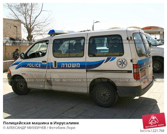 Купить «Полицейская машина в Иерусалиме», фото № 221768, снято 22 февраля 2008 г. (c) АЛЕКСАНДР МИХЕИЧЕВ / Фотобанк Лори