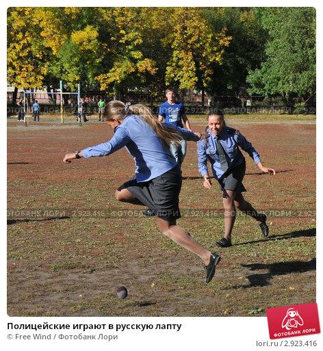 Купить «Полицейские играют в русскую лапту», эксклюзивное фото № 2923416, снято 14 сентября 2011 г. (c) Free Wind / Фотобанк Лори