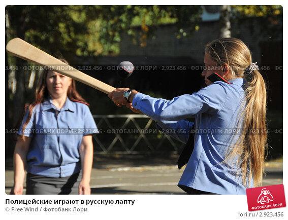 Купить «Полицейские играют в русскую лапту», эксклюзивное фото № 2923456, снято 14 сентября 2011 г. (c) Free Wind / Фотобанк Лори