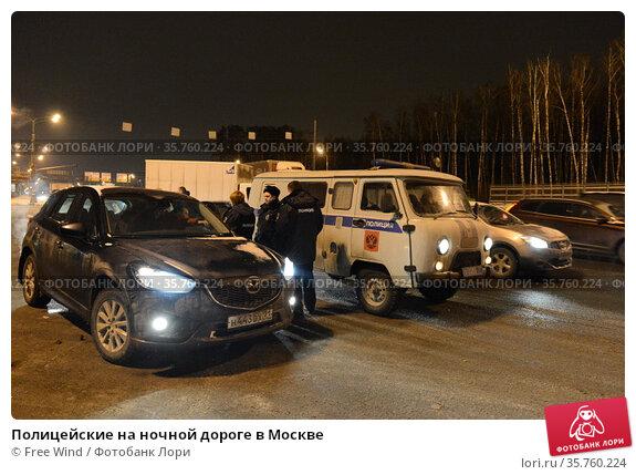 Полицейские на ночной дороге в Москве (2017 год). Редакционное фото, фотограф Free Wind / Фотобанк Лори