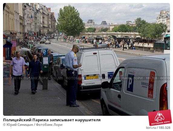 Полицейский Парижа записывает нарушителя, фото № 180328, снято 18 июня 2007 г. (c) Юрий Синицын / Фотобанк Лори