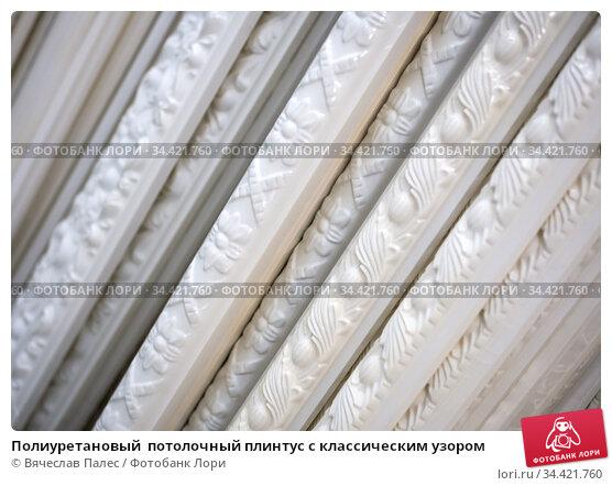 Полиуретановый  потолочный плинтус с классическим узором. Стоковое фото, фотограф Вячеслав Палес / Фотобанк Лори