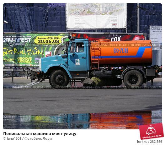 Поливальная машина моет улицу, эксклюзивное фото № 282556, снято 5 мая 2008 г. (c) lana1501 / Фотобанк Лори