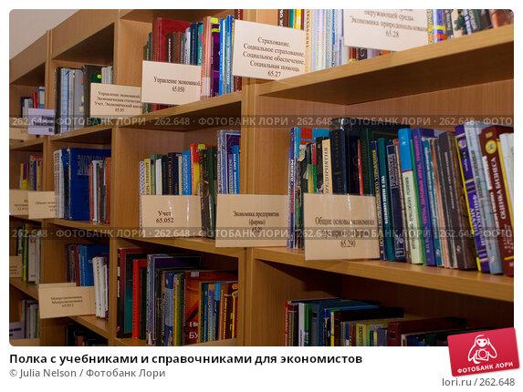 Полка с учебниками и справочниками для экономистов, фото № 262648, снято 23 апреля 2008 г. (c) Julia Nelson / Фотобанк Лори