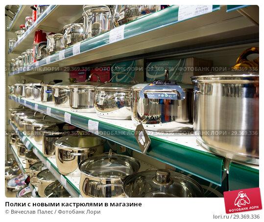 Купить «Полки с новыми кастрюлями в магазине», фото № 29369336, снято 13 июня 2018 г. (c) Вячеслав Палес / Фотобанк Лори