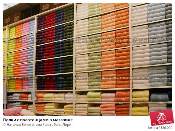 Полки с полотенцами в магазине, фото № 326004, снято 14 июня 2008 г. (c) Наталья Белотелова / Фотобанк Лори