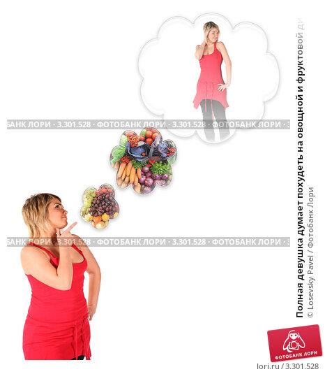 Купить «Полная девушка думает похудеть на овощной и фруктовой диете», фото № 3301528, снято 1 ноября 2018 г. (c) Losevsky Pavel / Фотобанк Лори
