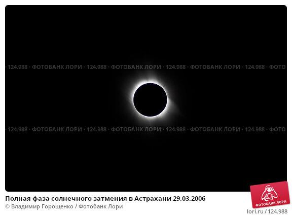 Полная фаза солнечного затмения в Астрахани 29.03.2006, фото № 124988, снято 28 марта 2006 г. (c) Владимир Горощенко / Фотобанк Лори