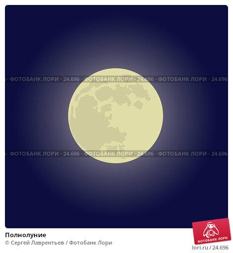 Полнолуние, иллюстрация № 24696 (c) Сергей Лаврентьев / Фотобанк Лори