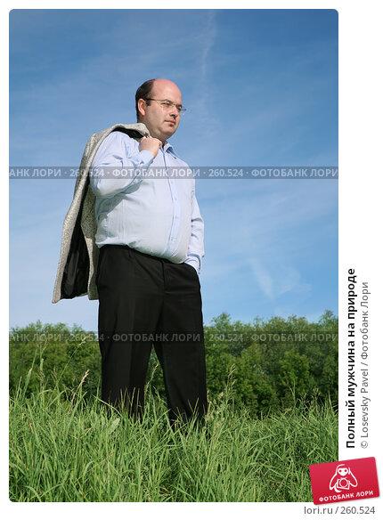 Полный мужчина на природе, фото № 260524, снято 20 октября 2016 г. (c) Losevsky Pavel / Фотобанк Лори