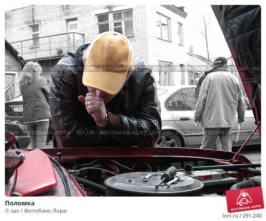 Купить «Поломка», фото № 291240, снято 22 октября 2005 г. (c) sav / Фотобанк Лори