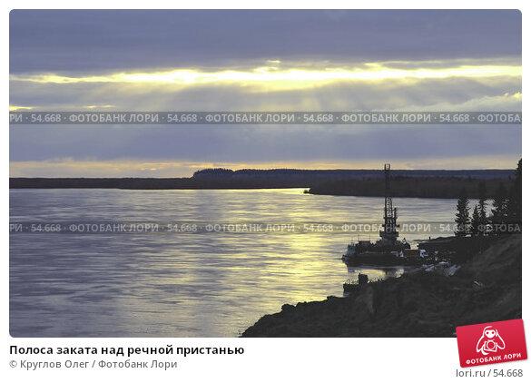Купить «Полоса заката над речной пристанью», фото № 54668, снято 3 июня 2007 г. (c) Круглов Олег / Фотобанк Лори