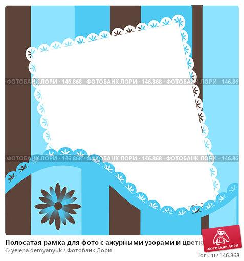 Полосатая рамка для фото с ажурными узорами и цветком, иллюстрация № 146868 (c) yelena demyanyuk / Фотобанк Лори