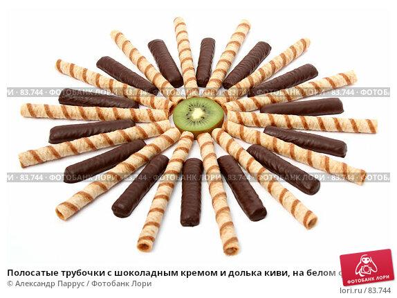 Полосатые трубочки с шоколадным кремом и долька киви, на белом фоне, фото № 83744, снято 9 января 2007 г. (c) Александр Паррус / Фотобанк Лори