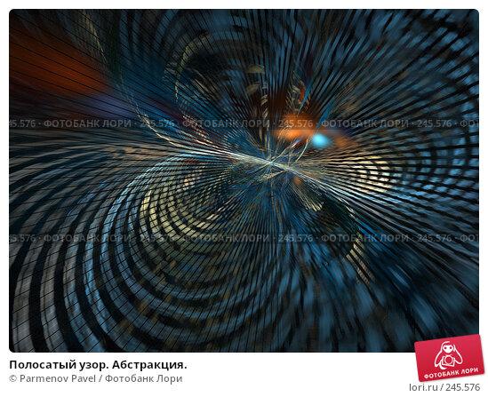 Полосатый узор. Абстракция., иллюстрация № 245576 (c) Parmenov Pavel / Фотобанк Лори