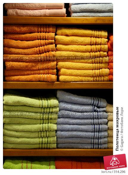 Полотенца махровые, фото № 314296, снято 13 марта 2008 г. (c) Gagara / Фотобанк Лори