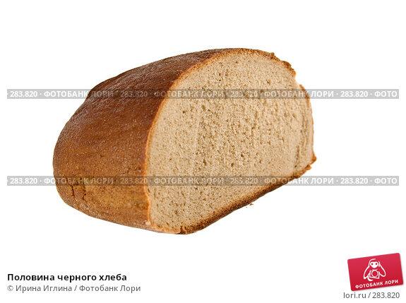 Купить «Половина черного хлеба», фото № 283820, снято 28 апреля 2008 г. (c) Ирина Иглина / Фотобанк Лори