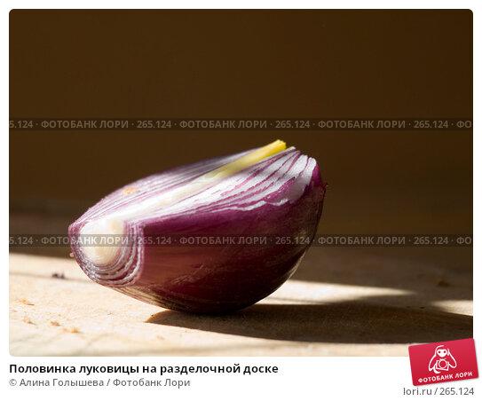 Купить «Половинка луковицы на разделочной доске», эксклюзивное фото № 265124, снято 27 апреля 2008 г. (c) Алина Голышева / Фотобанк Лори