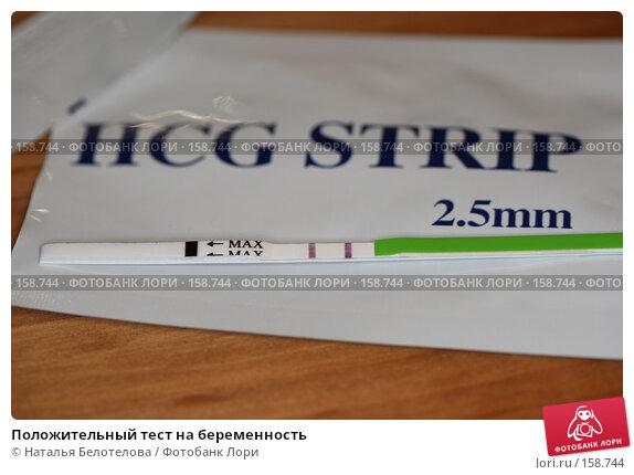 Положительный тест на беременность, фото № 158744, снято 21 декабря 2007 г. (c) Наталья Белотелова / Фотобанк Лори
