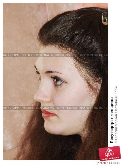 Купить «Полу-портрет женщины», фото № 130036, снято 15 апреля 2007 г. (c) Георгий Марков / Фотобанк Лори