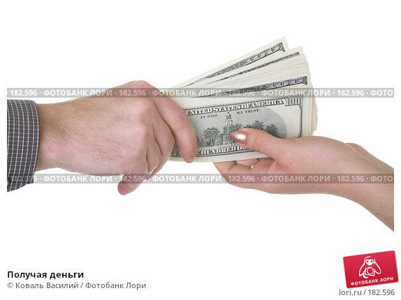 Купить «Получая деньги», фото № 182596, снято 8 декабря 2006 г. (c) Коваль Василий / Фотобанк Лори