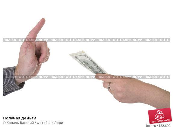 Купить «Получая деньги», фото № 182600, снято 8 декабря 2006 г. (c) Коваль Василий / Фотобанк Лори