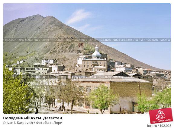 Полуденный Ахты. Дагестан, эксклюзивное фото № 102028, снято 5 апреля 1998 г. (c) Ivan I. Karpovich / Фотобанк Лори