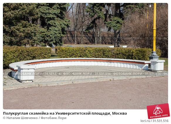 Купить «Полукруглая скамейка на Университетской площади, Москва», фото № 31531516, снято 19 апреля 2019 г. (c) Наталия Шевченко / Фотобанк Лори