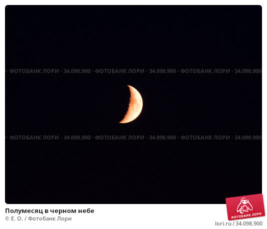 Купить «Полумесяц в черном небе», фото № 34098900, снято 26 июня 2020 г. (c) E. O. / Фотобанк Лори