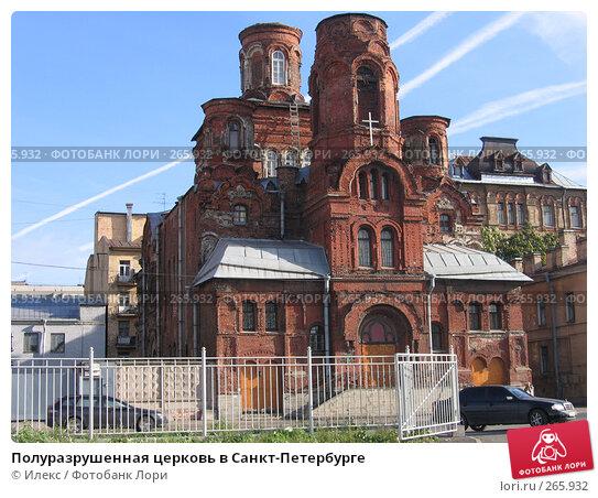 Полуразрушенная церковь в Санкт-Петербурге, фото № 265932, снято 29 сентября 2006 г. (c) Морковкин Терентий / Фотобанк Лори
