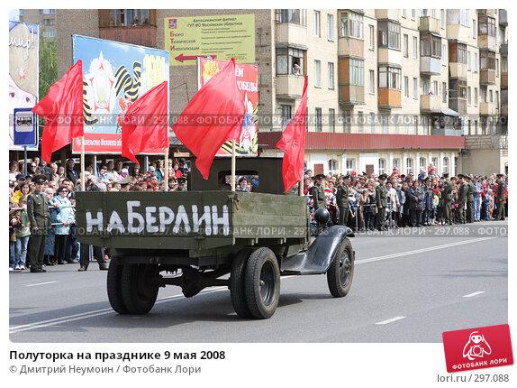 Полуторка на празднике 9 мая 2008, эксклюзивное фото № 297088, снято 9 мая 2008 г. (c) Дмитрий Неумоин / Фотобанк Лори