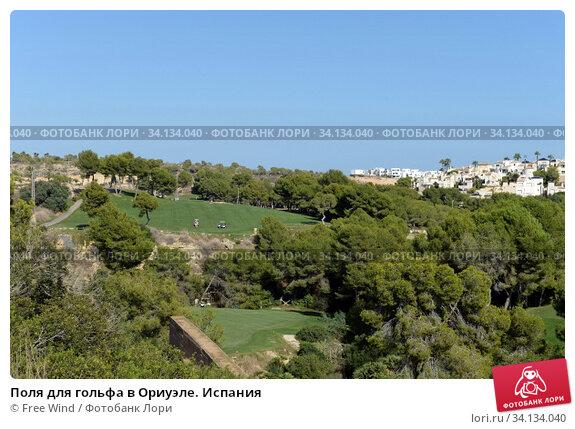 Купить «Поля для гольфа в Ориуэле. Испания», фото № 34134040, снято 21 сентября 2018 г. (c) Free Wind / Фотобанк Лори