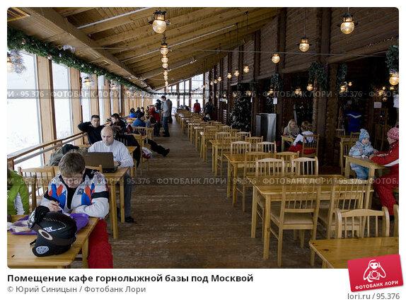 Помещение кафе горнолыжной базы под Москвой, фото № 95376, снято 4 февраля 2007 г. (c) Юрий Синицын / Фотобанк Лори