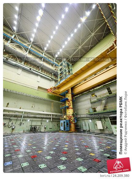 Купить «Помещение реактора РБМК», фото № 24209380, снято 23 июня 2016 г. (c) Андрей Радченко / Фотобанк Лори