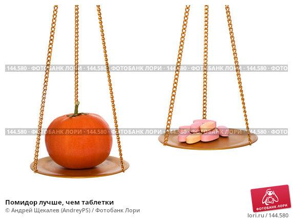 Купить «Помидор лучше, чем таблетки», фото № 144580, снято 25 ноября 2007 г. (c) Андрей Щекалев (AndreyPS) / Фотобанк Лори