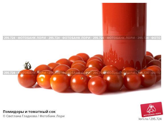 Помидоры и томатный сок, фото № 295724, снято 30 марта 2008 г. (c) Cветлана Гладкова / Фотобанк Лори