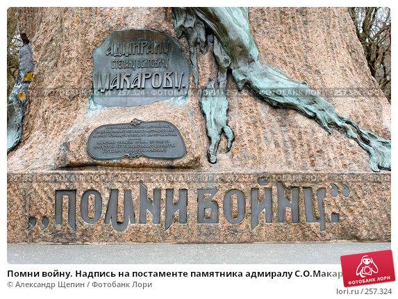 Помни войну. Надпись на постаменте памятника адмиралу С.О.Макарову. Кронштадт., эксклюзивное фото № 257324, снято 19 апреля 2008 г. (c) Александр Щепин / Фотобанк Лори