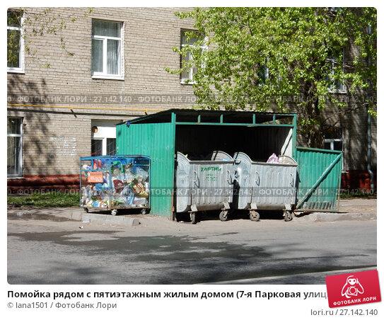 Купить «Помойка рядом с пятиэтажным жилым домом (7-я Парковая улица, 9/26). Район Измайлово. Город Москва», эксклюзивное фото № 27142140, снято 7 мая 2017 г. (c) lana1501 / Фотобанк Лори
