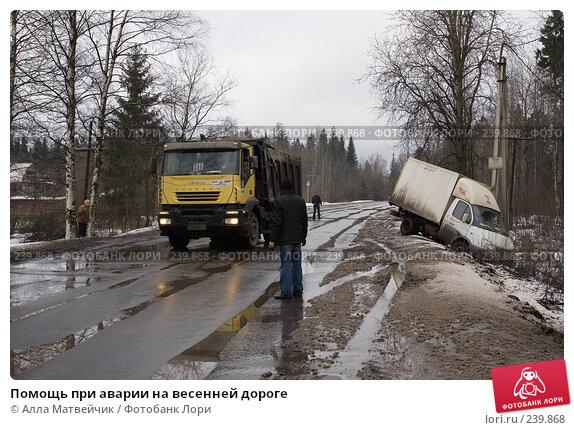 Помощь при аварии на весенней дороге, фото № 239868, снято 15 марта 2008 г. (c) Алла Матвейчик / Фотобанк Лори