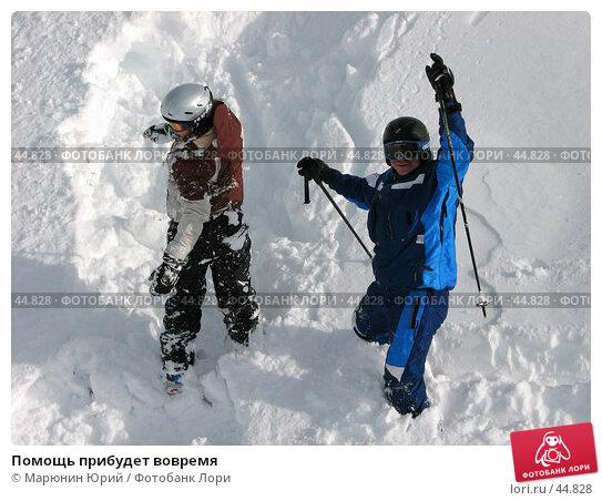 Помощь прибудет вовремя, фото № 44828, снято 9 марта 2006 г. (c) Марюнин Юрий / Фотобанк Лори