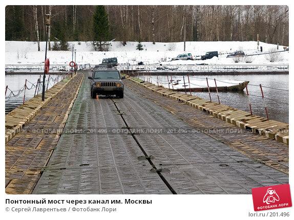 Понтонный мост через канал им. Москвы, фото № 201496, снято 9 февраля 2008 г. (c) Сергей Лаврентьев / Фотобанк Лори