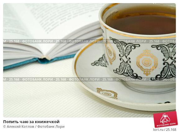Купить «Попить чаю за книжечкой», эксклюзивное фото № 25168, снято 24 февраля 2007 г. (c) Алексей Котлов / Фотобанк Лори