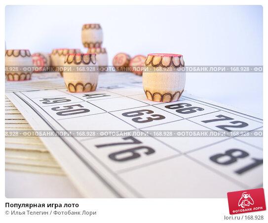 Купить «Популярная игра лото», фото № 168928, снято 8 января 2008 г. (c) Илья Телегин / Фотобанк Лори