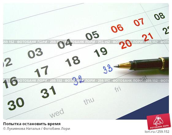 Попытка остановить время, фото № 259152, снято 7 апреля 2008 г. (c) Лукиянова Наталья / Фотобанк Лори