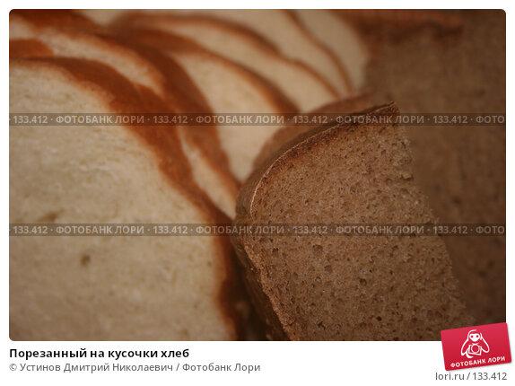 Порезанный на кусочки хлеб, фото № 133412, снято 1 декабря 2007 г. (c) Устинов Дмитрий Николаевич / Фотобанк Лори