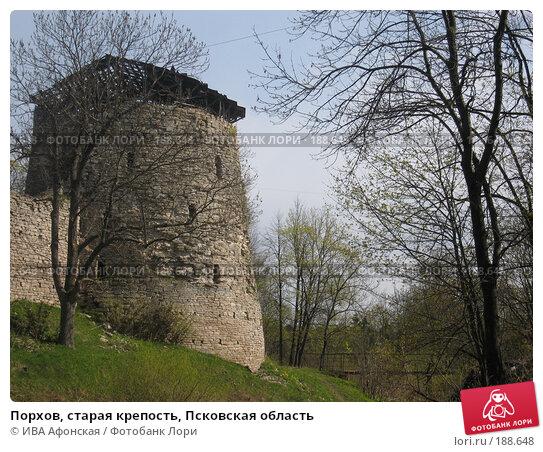 Порхов, старая крепость, Псковская область, фото № 188648, снято 6 мая 2007 г. (c) ИВА Афонская / Фотобанк Лори
