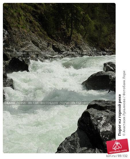Порог на горной реке, фото № 89132, снято 1 мая 2006 г. (c) Анастасия Лукьянова / Фотобанк Лори