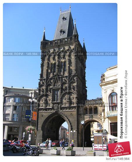 Пороховая башня в Праге, фото № 149984, снято 7 сентября 2004 г. (c) Солодовникова Елена / Фотобанк Лори